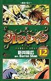 ダレン・シャン 12 (少年サンデーコミックス)