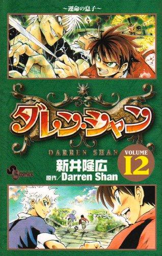 ダレン・シャン 12 (少年サンデーコミックス)の詳細を見る