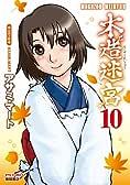 木造迷宮10 (リュウコミックス)