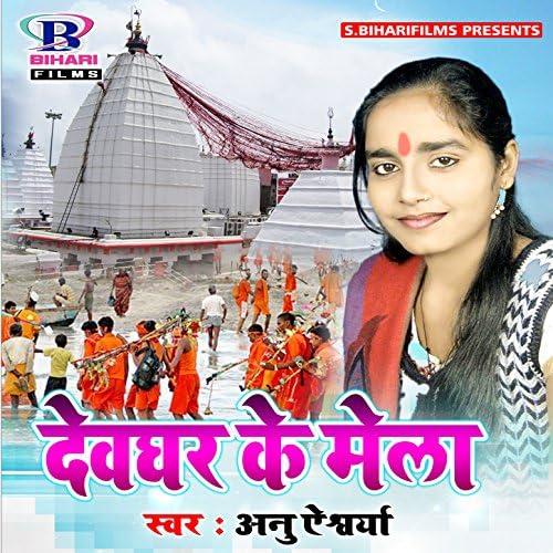 Anu Aishwarya