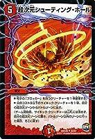 デュエルマスターズ 超次元シューティング・ホール(アンコモン)/ファイナル・メモリアル・パック E1・E2・E3編(DMX25)/ シングルカード