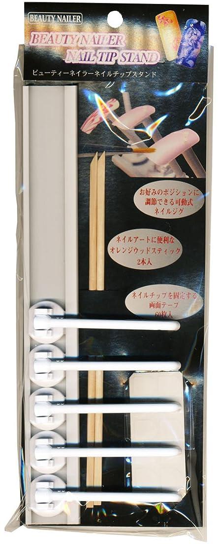 一元化する電気陽性準備するビューティーネイラー チップスタンド (スライドスタンド1本、ネイルジグ5本、オレンジウッドスティック2本、両面テープ60枚)