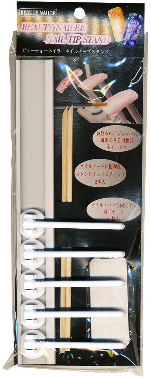 マージ苗排他的ビューティーネイラー チップスタンド (スライドスタンド1本、ネイルジグ5本、オレンジウッドスティック2本、両面テープ60枚)