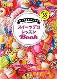 カンカラチケットのスイーツデコ レッスンBook: 超絶おしゃれ!  55アクセサリー