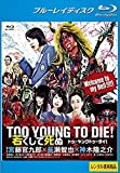 TOO YOUNG TO DIE 若くして死ぬ ブルーレイディスク [レンタル落ち] image