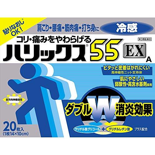 【第3類医薬品】ハリックス55EX冷感A 20枚