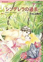 表紙: シンデレラの過去 (ハーレクインコミックス)   かわしま 梨花