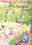 シンデレラの過去 (ハーレクインコミックス)