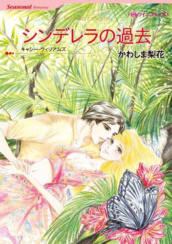 シンデレラの過去 (ハーレクインコミックス)の詳細を見る