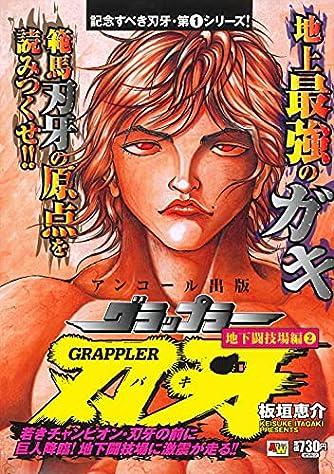 アンコール出版 グラップラー刃牙 地下闘技場編2 (AKITA TOP COMICS WIDE)