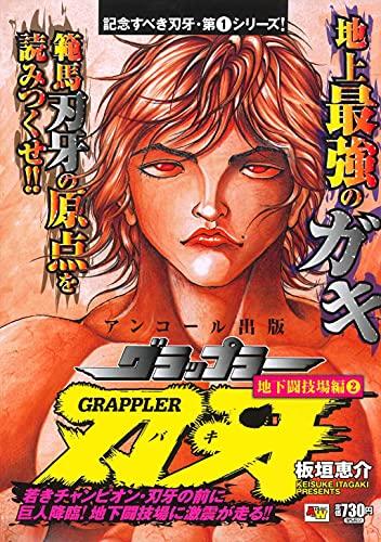 アンコール出版 グラップラー刃牙 地下闘技場編2 _0
