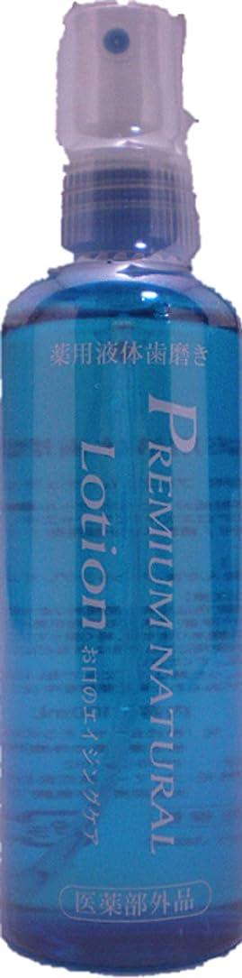 十分にプラスチック当社薬用 プレミアムナチュラル(液体ハミガキ) 医薬部外品