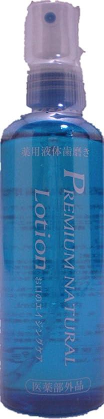プレゼントテキスト修正する薬用 プレミアムナチュラル(液体ハミガキ) 医薬部外品