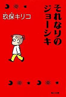 それなりのジョーシキ (角川文庫)