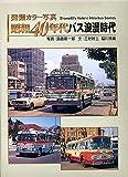 発掘カラー写真 昭和40年代バス浪漫時代 (単行本)