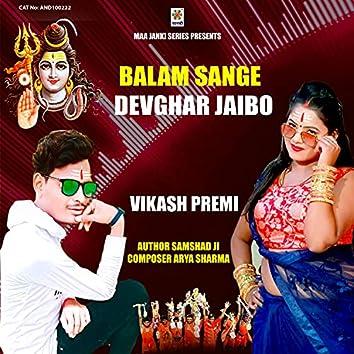 Balam Sange Devghar Jaibo