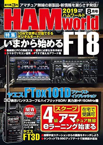 HAM world 2019年8月号 [雑誌]