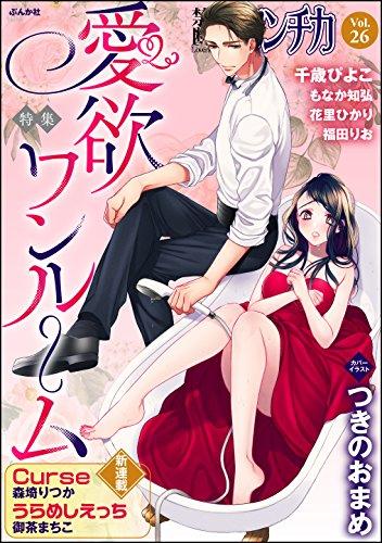 禁断Loversロマンチカ Vol.26 愛欲ワンルーム [雑誌]の詳細を見る