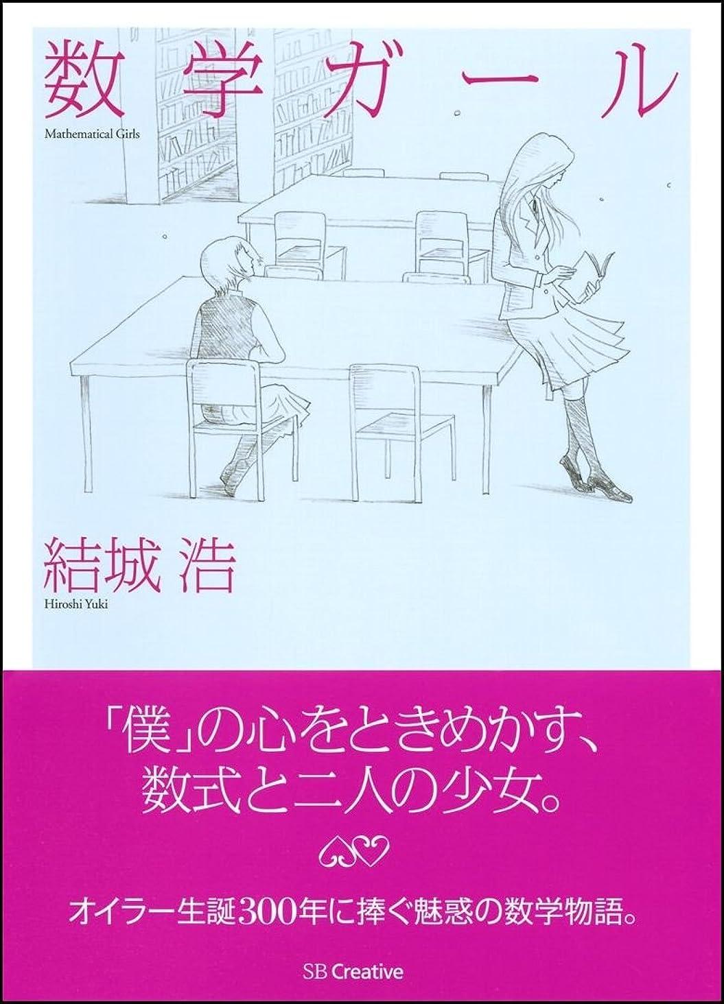 命令ありふれた犯す数学ガール (数学ガールシリーズ 1)