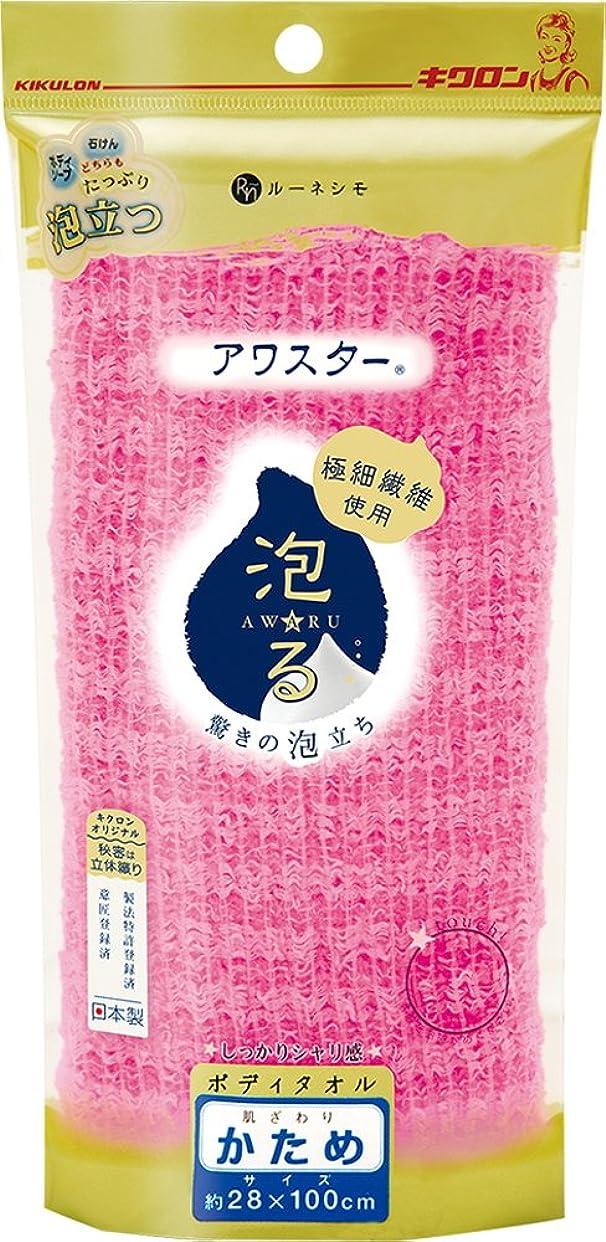 有彩色のスチュワード寄稿者キクロン ボディタオル アワスター かため 28×100cm ピンク