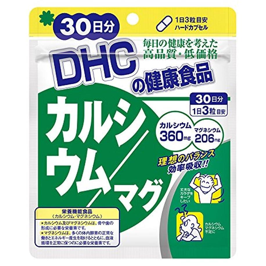 テクトニックトイレ家DHC カルシウム/マグ 30日分