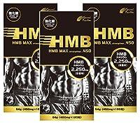 HMBのサプリメント hmb MAX 120粒 【3個セット】