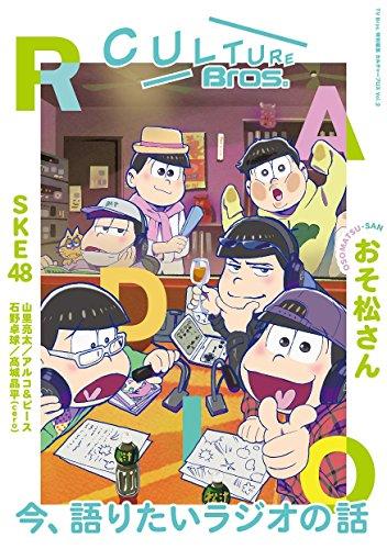 CULTURE Bros. vol.2 (仮) (TOKYO NEWS MOOK 529号)