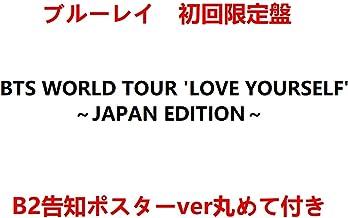 【早期購入特典B2告知ポスターver丸めて付き】 BTS WORLD TOUR 'LOVE YOURSELF' ~JAPAN EDITION~(初回限定盤)(3BLU-RAY+α)