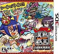 ビックリマン漢熟覇王 三位動乱戦創紀 - 3DS