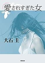 表紙: 愛されすぎた女 (徳間文庫)   大石圭