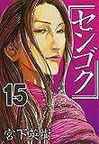センゴク(15) (ヤンマガKCスペシャル)