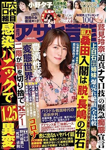 週刊アサヒ芸能 2021年 01/28号 [雑誌]
