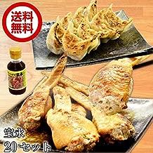 【送料無料】宝永餃子20セット 北海道ぎょうざの宝永