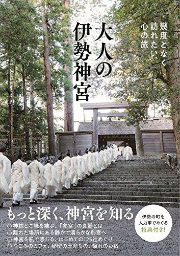 大人の伊勢神宮 - 幾度となく訪れたい、心の旅 -の詳細を見る