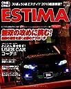 エスティマ vol.7 30系&50系・ドレスアップ&チューニングガイド2010超最