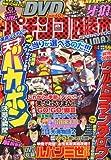 パチンコ必勝本CLIMAX (クライマックス) 2012年 06月号 [雑誌]