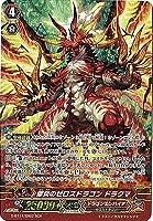 カードファイトヴァンガードG 第14弾「竜神烈伝」/G-BT14/SR02 獄炎のゼロスドラゴン ドラクマ SCR