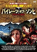 パイレーツ・オブ・ゾンビ [DVD]