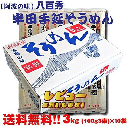 【同梱OK!!送料込】八百秀 半田手延べ素麺 (100g3束)×10袋 【3Kg白箱】(中太)※北海道、沖縄及び離島は別途発送料金が発生します
