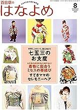 百日草のはなよめ 2020年 08 月号 [雑誌]