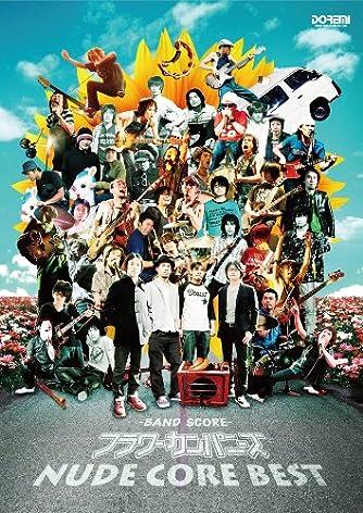 バンド・スコア フラワーカンパニーズ/NUDE CORE BEST (バンド・スコア)