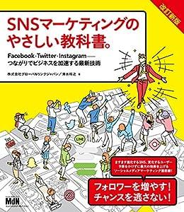 SNSマーケティングのやさしい教科書。改訂新版 Facebook・Twitter・Instagram─つながりでビジネスを加速する最新技術
