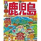 るるぶ鹿児島 指宿 霧島 桜島'21 (るるぶ情報版(国内))