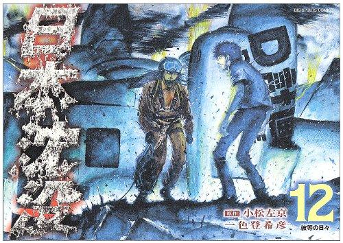 日本沈没 12 彼等の日々 (ビッグコミックス)