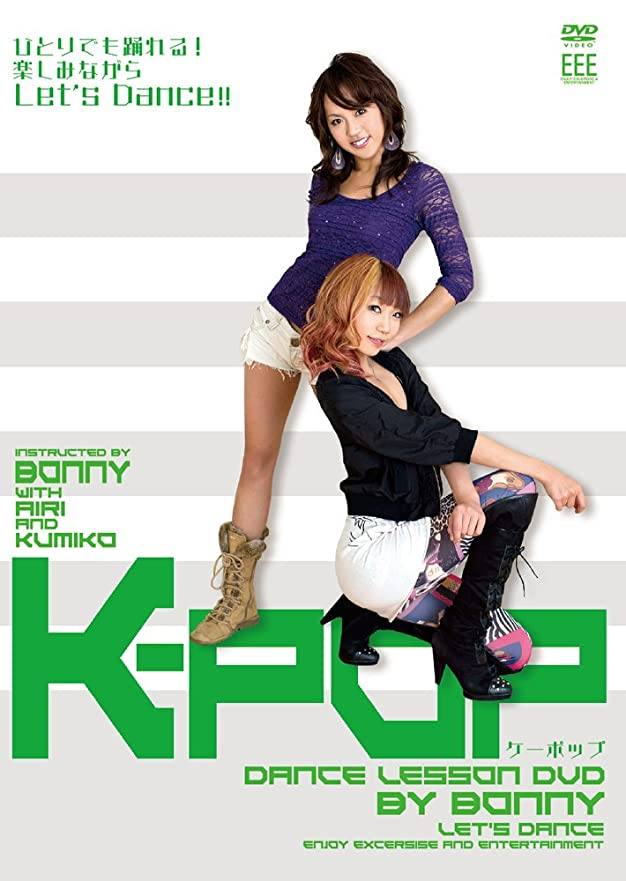 食べる放射性分析的なDANCE LESSON DVD K-POP by Bonny