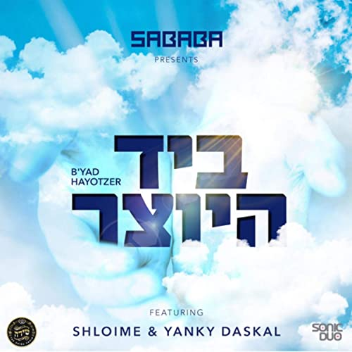 Amazon.com: Byad Hayotzer: Shloime Daskal and Shira choir ...