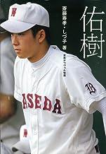 表紙: 佑樹 家族がつづった物語 | 斎藤寿孝