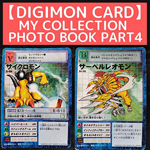 【DIGIMON CARD】MY COLLECTION JAPANESE COLLECTOR VINTEGE PHOTO BOOK PART4【DIGIMON ADVENTURE】 (【DIGIMON CARD】MY COLLECTION JAPANESE COLLECTOR VINTEGE PHOTO BOOK【DIGIMON ADVENTURE】) (English Edition)