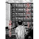 水乞い(1) (ヤングキングコミックス)