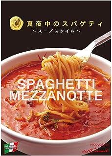 真夜中のスパゲティ 少し辛目のガーリックトマトスープ仕立て 冷凍パスタソース(冷凍生スパゲティ付) … (200g)